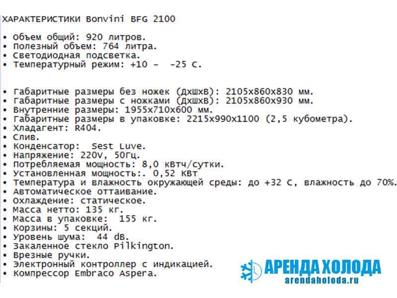 arendaholoda.ru