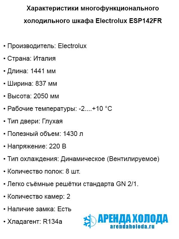 Холодильный шкаф Electrolux ESP142FR